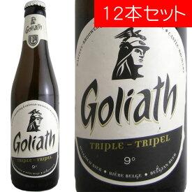 ゴリアト・トリプル レジェンド 330ml(ベルギービール 12本セット)【納期:3日〜約2週間後に発送】