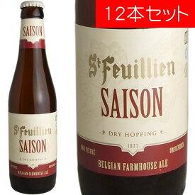 サン・フーヤン セゾン 330ml(ベルギービール 12本セット)【納期:3日〜約2週間後に発送】