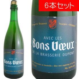 ボンヴー デュポン 750ml(ベルギービール 6本セット)【納期:3日〜約2週間後に発送】
