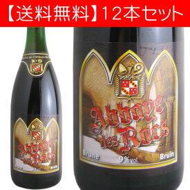 【送料無料】アベイ・デ・ロック 750ml(ベルギービール 12本セット)【納期:3日〜約2週間後に発送】