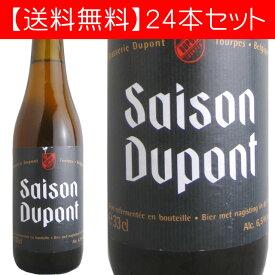 【送料無料】セゾン・デュポン 330ml(ベルギービール 24本セット)【納期:3日〜約2週間後に発送】