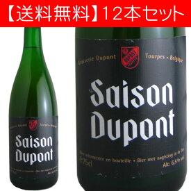 【送料無料】セゾン・デュポン 750ml(ベルギービール 12本セット)【納期:3日〜約2週間後に発送】