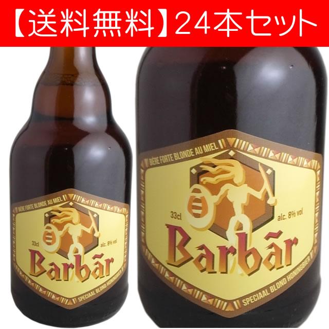 【送料無料】バルバール ルーフェブル (ベルギービール 24本セット)【納期:3日〜約2週間後に発送】