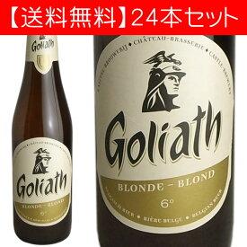 【送料無料】ゴリアト・ブロンド レジェンド 330ml(ベルギービール 24本セット)【納期:3日〜約2週間後に発送】