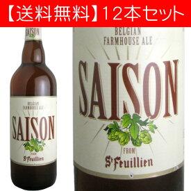 【送料無料】サン・フーヤン セゾン 750ml(ベルギービール 12本セット)【納期:3日〜約2週間後に発送】