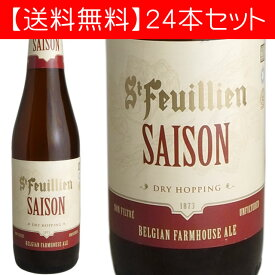 【送料無料】サン・フーヤン セゾン 330ml(ベルギービール 24本セット)【納期:3日〜約2週間後に発送】