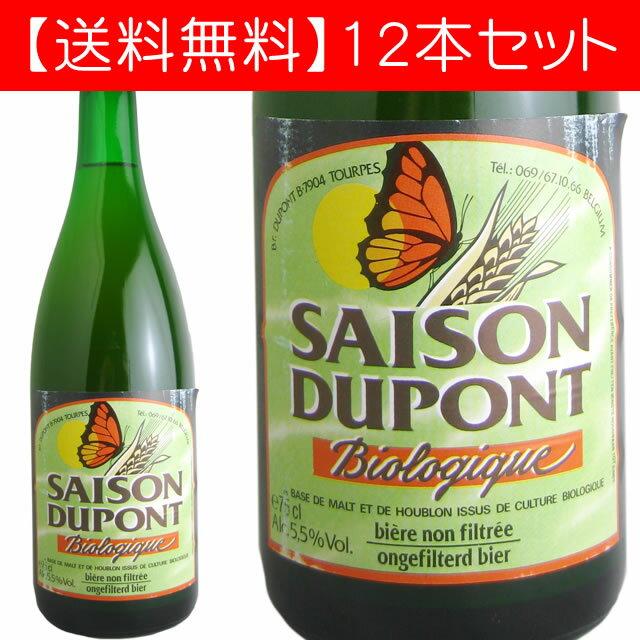 【送料無料】セゾン・デュポン バイオロジーク 750ml(ベルギービール 12本セット)【納期:3日〜約2週間後に発送】
