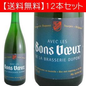 【送料無料】ボンヴー デュポン 750ml(ベルギービール 12本セット)【納期:3日〜約2週間後に発送】