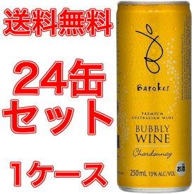 【送料無料】バロークス スパークリング缶ワイン プレミアム・バブリー・シャルドネ24缶セット(24本−1ケース)