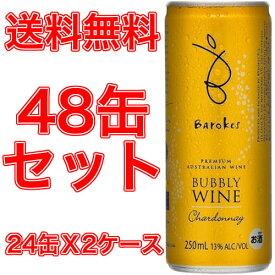 【送料無料】バロークス スパークリング缶ワイン プレミアム・バブリー・シャルドネ48缶セット(48本)(24本X2ケース)