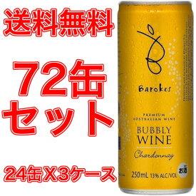 【送料無料】バロークス スパークリング缶ワイン プレミアム・バブリー・シャルドネ72缶セット(72本)(24本X3ケース)