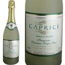 カプリース ブリュット ノンアルコールスパークリングワイン