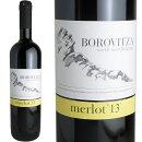 メルロー[2013]ボロヴィッツァ【20180516更新】