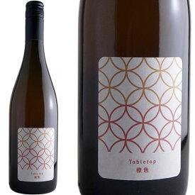 テーブルトップ・橙色オレンジワイン [2019] 清澄白河フジマル醸造所【バックビンテージ】【20210409更新】