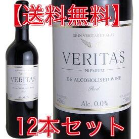 【送料無料・12本セット】インヴィノ・ヴェリタス ヴィンセロ・ティント 赤 ノンアルコール・ワイン(1ケース)【クール便は別途送料掛かります。商品説明文参照】