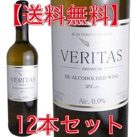 【予約品:8月下旬入荷予定】【送料無料・12本セット】インヴィノ・ヴェリタス ビンセロ・ブランコ 白 ノンアルコール・ワイン(1ケース)【クール便は別途送料掛かります。商品説明文参照】