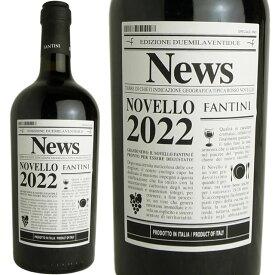 ファルネーゼ ヴィーノ ノヴェッロ [2020] 【船便】【家飲みにおすすめ】【入荷済み】【ホワイトデーギフト ホワイトデープレゼント ワイン】