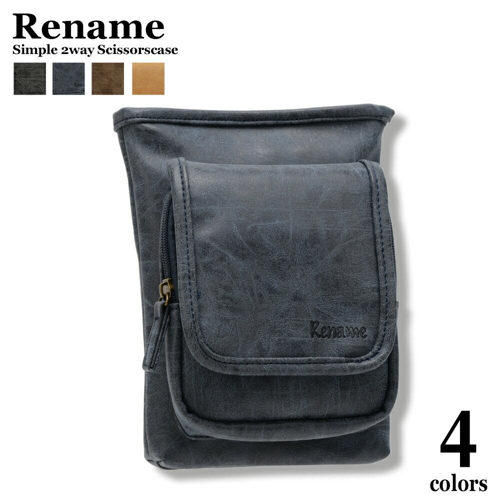 Rename シンプル 2way シザーバッグ 532P17Sep16