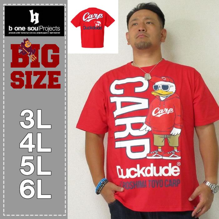 大きいサイズ メンズ b-one-soul-広島東洋カープ×DUCK DUDE ATAND半袖Tシャツ(メーカー取寄)