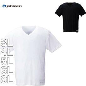 (3/2まで特別送料)大きいサイズ メンズ Phiten-半袖VネックTシャツ(メーカー取寄)ファイテン 半袖 Tシャツ 3L 4L 5L 6L 8L 無地 シャツ アクアチタン インナー 下着 肌着