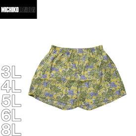 (10/31まで特別送料)大きいサイズ メンズ MICHIKO LONDON-フルーツ柄トランクス(メーカー取寄)3L 4L 5L 6L ミチコロンドン 下着 肌着 トランクス