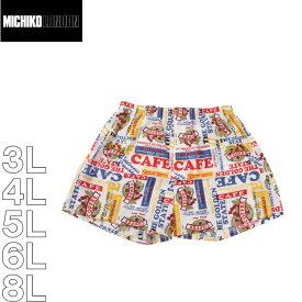 (11/30まで特別送料)大きいサイズ メンズ MICHIKO LONDON-ロゴナッツ柄トランクス(メーカー取寄)3L 4L 5L 6L ミチコロンドン トランクス 下着 肌着