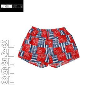 (10/31まで特別送料)大きいサイズ メンズ MICHIKO LONDON-北欧花POP柄トランクス(メーカー取寄)3L 4L 5L 6L ミチコロンドン 下着 肌着 トランクス