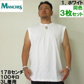 (本州四国九州送料無料)大きいサイズ メンズ スリーブレス3枚パック(メーカー取寄)3L 4L 5L 6L 袖なし Tシャツ 3枚パック 無地 ベーシック
