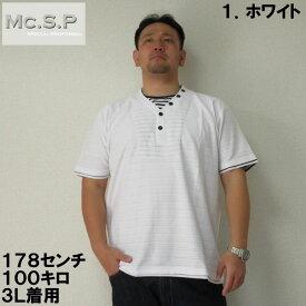 (10/31まで特別送料)大きいサイズ メンズ Mc.S.P-フェイクレイヤードYヘンリー半袖Tシャツ(メーカー取寄)3L 4L 5L 6L ヘンリー 半袖 Tシャツ