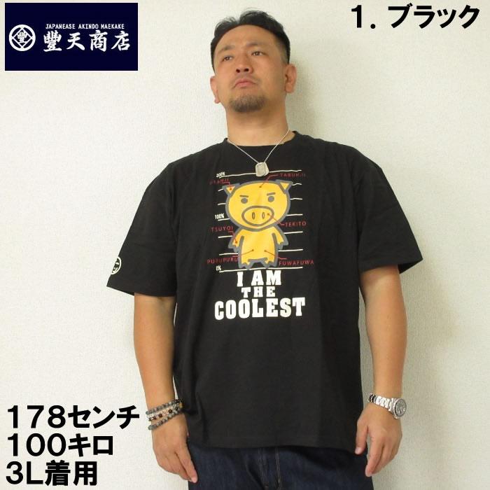 (4/30迄送料値下げ中)大きいサイズ メンズ 豊天-ビブタまぐしょっと?半袖Tシャツ(メーカー取寄)3L 4L 5L 6L 半袖 Tシャツ
