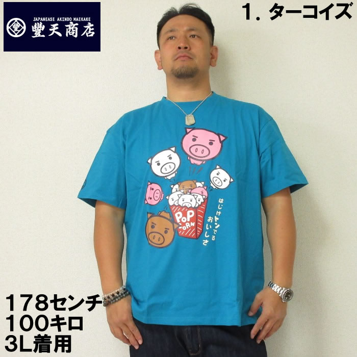(4/30迄送料値下げ中)大きいサイズ メンズ 豊天-はじける美豚半袖Tシャツ(メーカー取寄)3L 4L 5L 6L 半袖 Tシャツ
