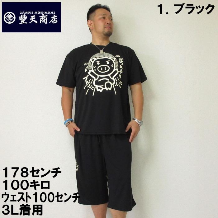 (4/30迄送料値下げ中)大きいサイズ メンズ 豊天-ぽっちゃり半袖Tシャツ+ハーフパンツ(メーカー取寄)3L 4L 5L 6L 半袖 Tシャツ 短パン 上下セット