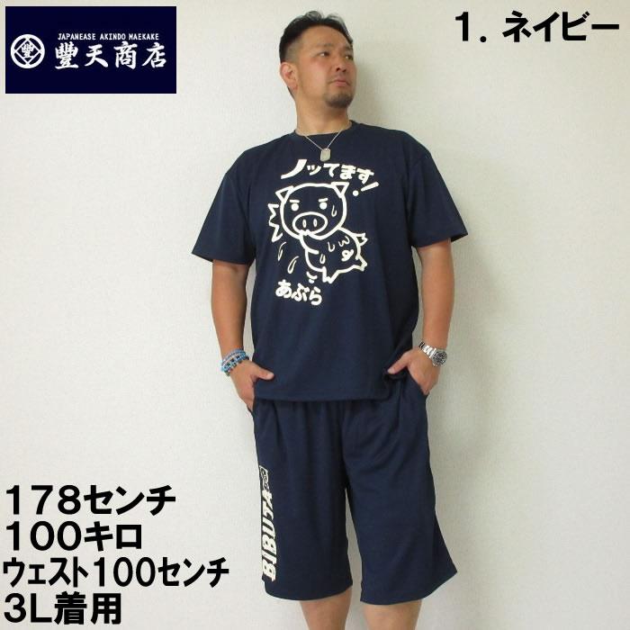 (4/30迄送料値下げ中)大きいサイズ メンズ 豊天-のってます半袖Tシャツ+ハーフパンツ(メーカー取寄)3L 4L 5L 6L 半袖 Tシャツ 短パン 上下セット