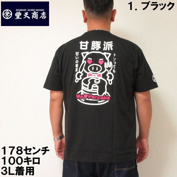 (4/30迄送料値下げ中)大きいサイズ メンズ 豊天-甘豚派美豚半袖Tシャツ(メーカー取寄)3L 4L 5L 6L 半袖 Tシャツ