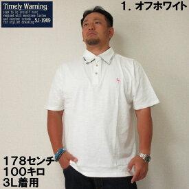 (10/31まで特別送料)大きいサイズ メンズ Timely Warning-スラブ天竺ワンポイント刺繍半袖ポロシャツ(メーカー取寄)3L 4L 5L 6L 半袖 ポロシャツ