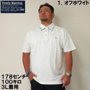 (本州四国九州送料無料)大きいサイズ メンズ Timely Warning-スラブ天竺ワンポイント刺繍半袖ポロシャツ(メーカー取寄)3L 4L 5L 6L 半袖 ポロシャツ