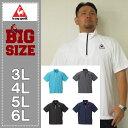 大きいサイズ メンズ LE COQ SPORTIF-エアロドライニットハーフジップ半袖シャツ(メーカー取寄)