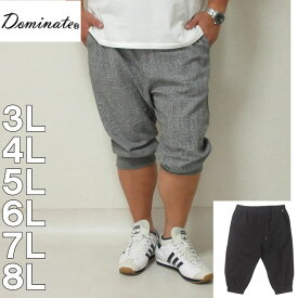(10/31まで特別送料)大きいサイズ メンズ Dominate-綿麻裾リブクロップドパンツ(メーカー取寄)3L 4L 5L 6L 7L 8L ショーツ クロップド