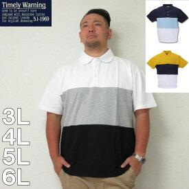 (10/31まで特別送料)大きいサイズ メンズ Timely Warning-鹿の子3段切替半袖ポロシャツ(メーカー取寄)3L 4L 5L 6L ポロ シャツ