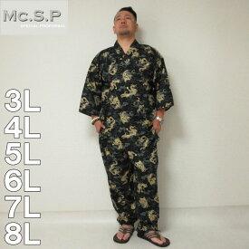 (7/31まで特別送料)大きいサイズ メンズ Mc.S.P-龍神総柄プリント作務衣(メーカー取寄)3L 4L 5L 6L 7L 8L 和装 作務衣 さむえ ドラゴン 黒 ブラック