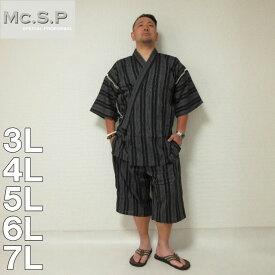 (7/31まで特別送料)大きいサイズ メンズ Mc.S.P-甚平(メーカー取寄)3L 4L 5L 6L 7L 甚平 じんべい 黒 ブラック