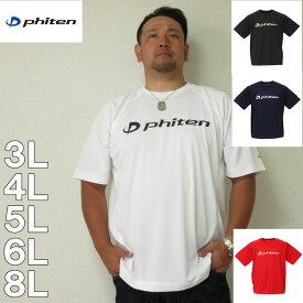 (3/2まで特別送料)大きいサイズ メンズ Phiten-RAKUシャツSPORTSドライメッシュ半袖Tシャツ(メーカー取寄)3L 4L 5L 6L 8L ファイテン ドライ 半袖 Tシャツ