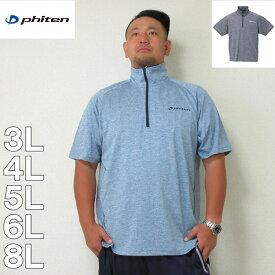 (4/6まで特別送料)大きいサイズ メンズ Phiten-DRYメッシュ杢ハーフジップ半袖シャツ(メーカー取寄)3L 4L 5L 6L 8L ファイテン ドライ Tシャツ