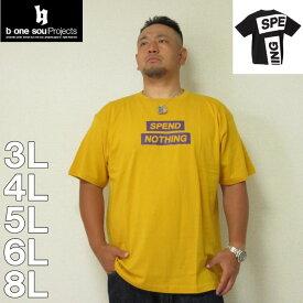 (11/30まで特別送料)大きいサイズ メンズ b-one-soul-バックロゴプリント半袖 Tシャツ(メーカー取寄)3L 4L 5L 6L ビーワンソウル