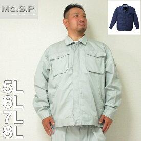 (12/11まで特別送料)大きいサイズ メンズ Mc.S.P-作業用 ブルゾン(メーカー取寄)5L 6L 7L 8L 作業着