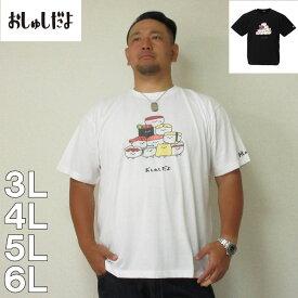 (本州四国九州送料無料)大きいサイズ メンズ おしゅしだよ-寿司半袖Tシャツ(メーカー取寄)3L 4L 5L 6L お寿司 おしゅし