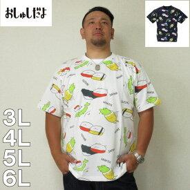 (本州四国九州送料無料)大きいサイズ メンズ おしゅしだよ-JAPAN総柄半袖Tシャツ(メーカー取寄)3L 4L 5L 6L お寿司 おしゅし