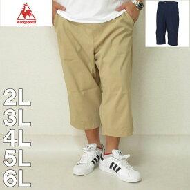 (10/31まで特別送料)大きいサイズ メンズ LE COQ SPORTIF-ストレッチナイロンクォーターパンツ(メーカー取寄)2L 3L 4L 5L 6L ルコック 七分丈 パンツ オシャレ さわやか