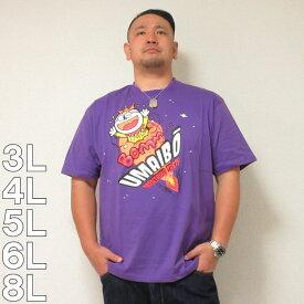 (本州四国九州送料無料)大きいサイズ メンズ 企業コラボTシャツ-うまい棒半袖Tシャツ(メーカー取寄)3L 4L 5L 6L 8L 半袖 Tシャツ うまいぼう 明太子