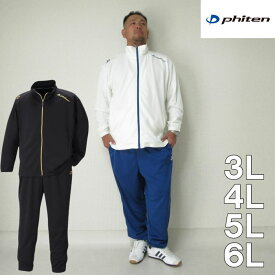 (本州四国九州送料無料)大きいサイズ メンズ Phiten-エステルジャージセット(メーカー取寄)3L 4L 5L 6L ファイテン 上下セット